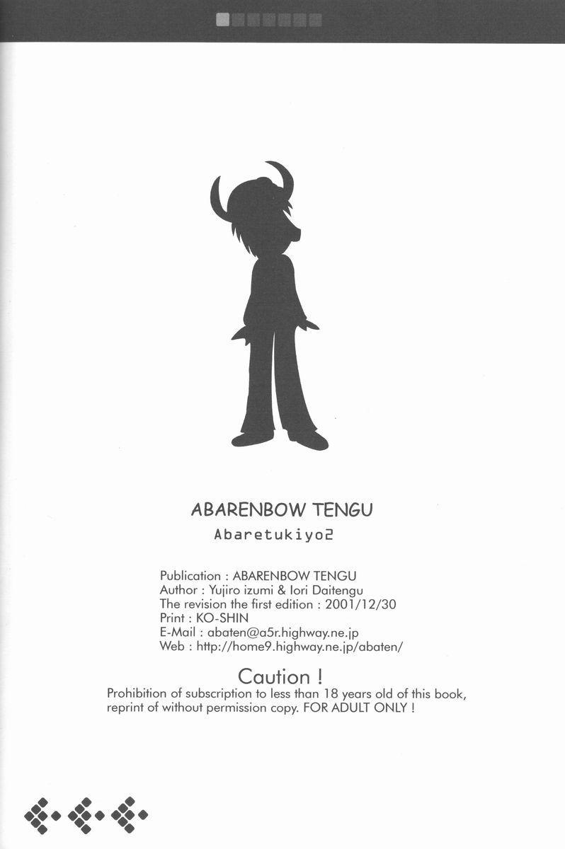 ABARETSUKIYO 2 24