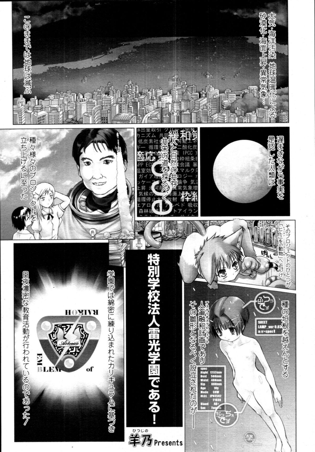 COMIC Tenma 2011-05 243