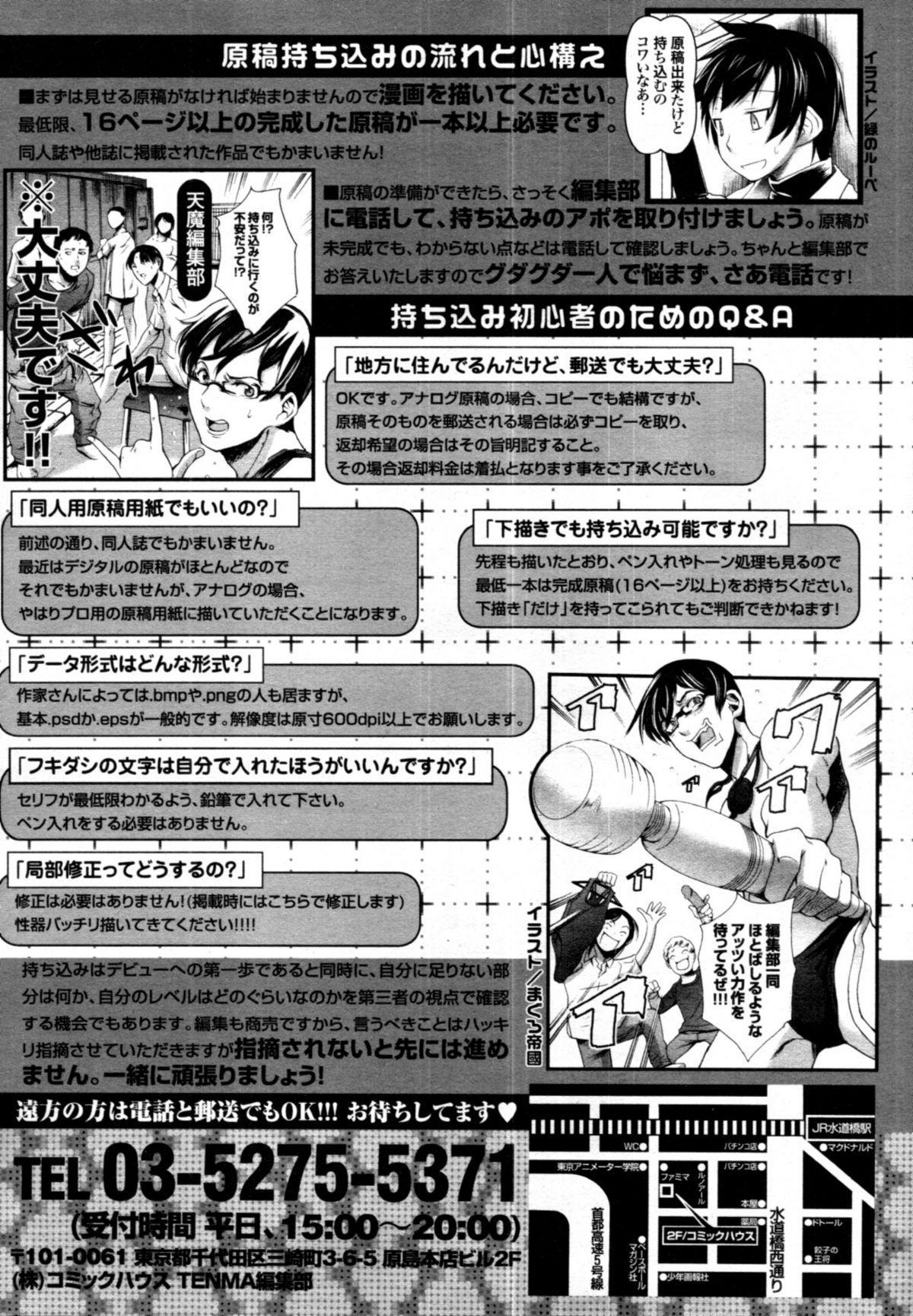COMIC Tenma 2011-05 389