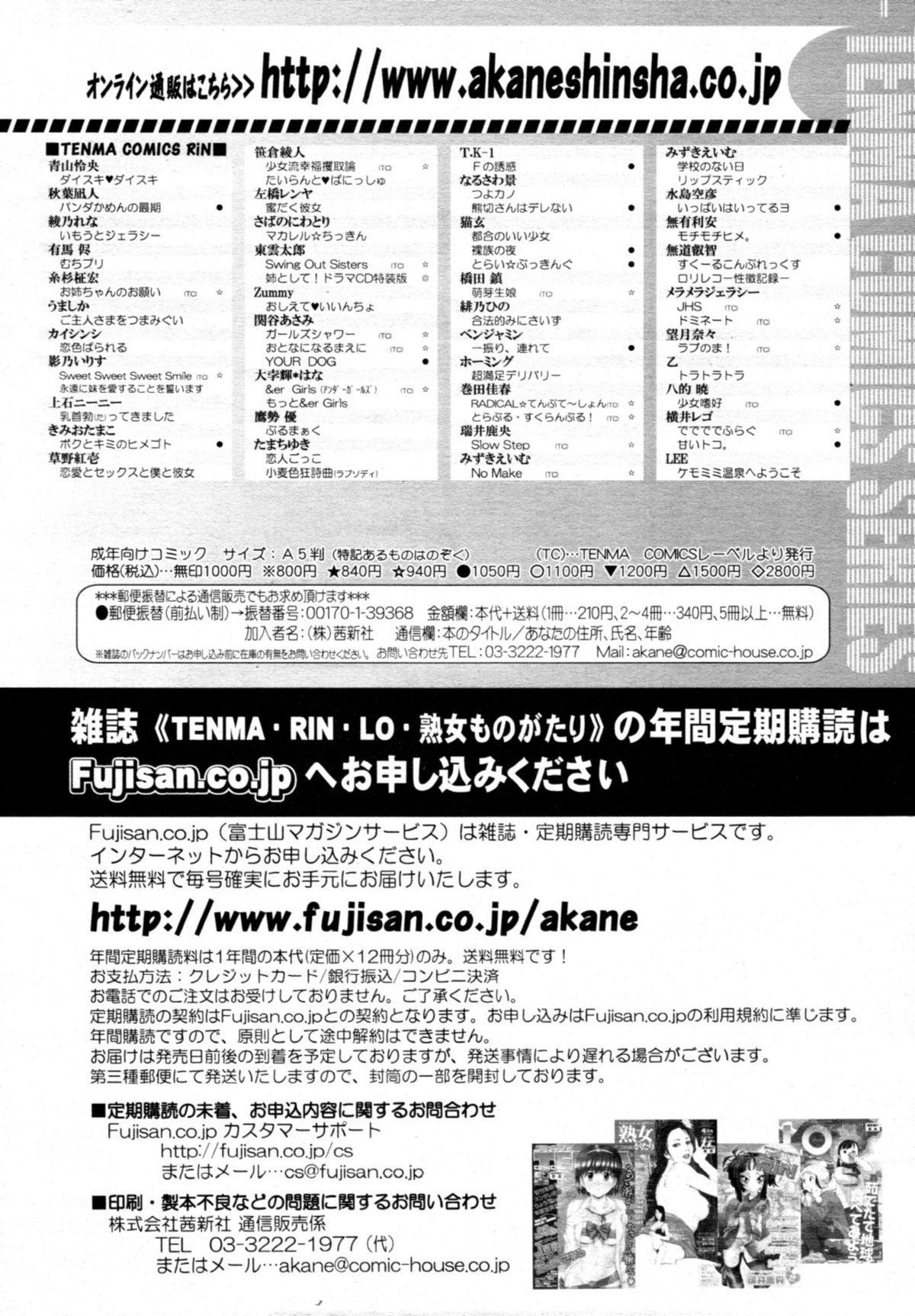 COMIC Tenma 2011-05 390