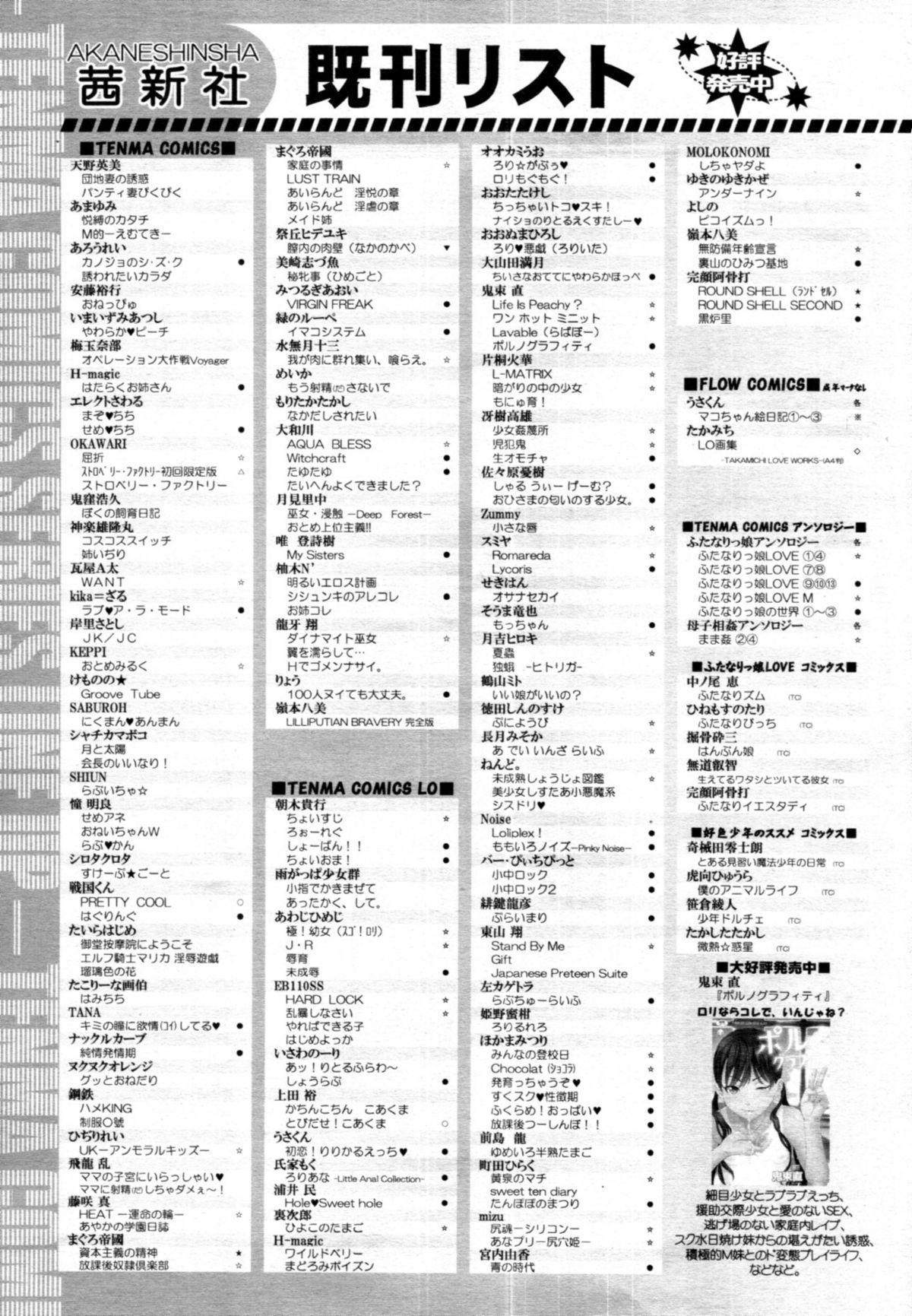 COMIC Tenma 2011-05 391