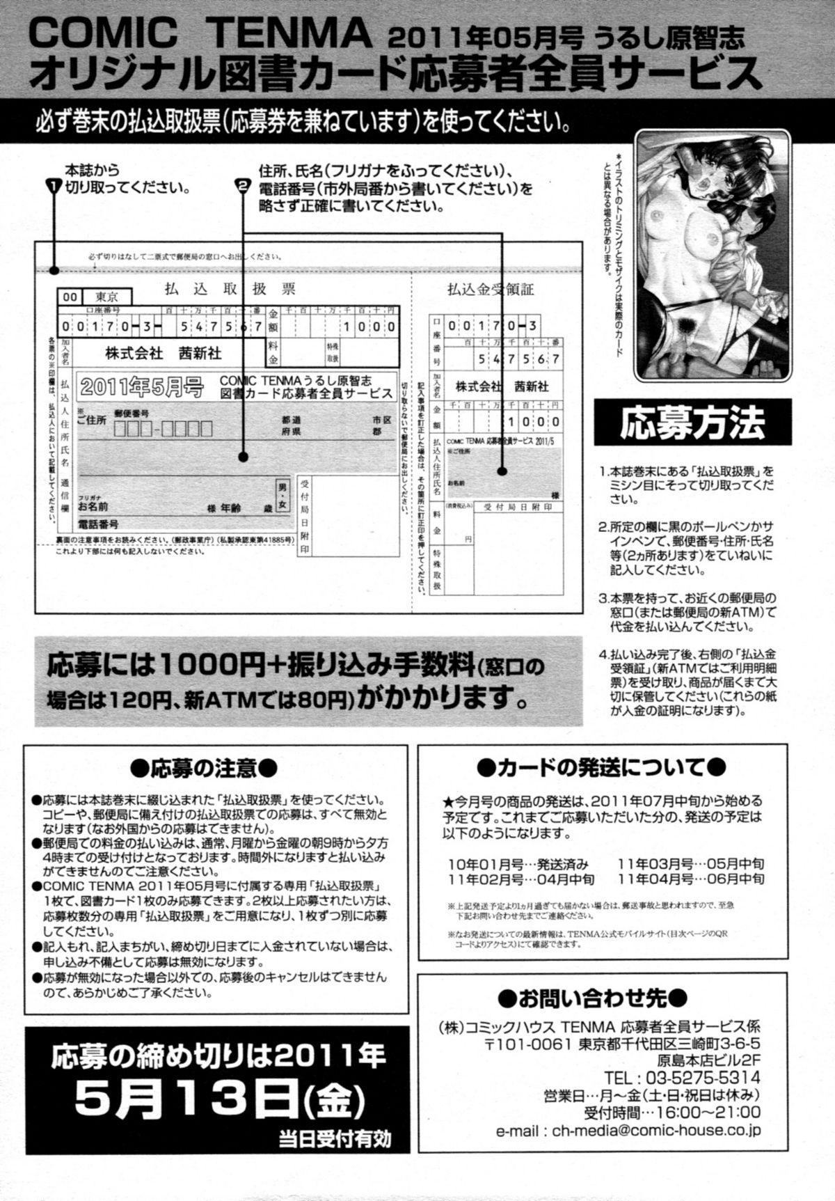 COMIC Tenma 2011-05 392