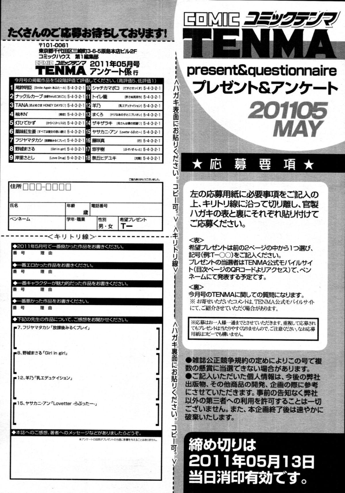 COMIC Tenma 2011-05 395
