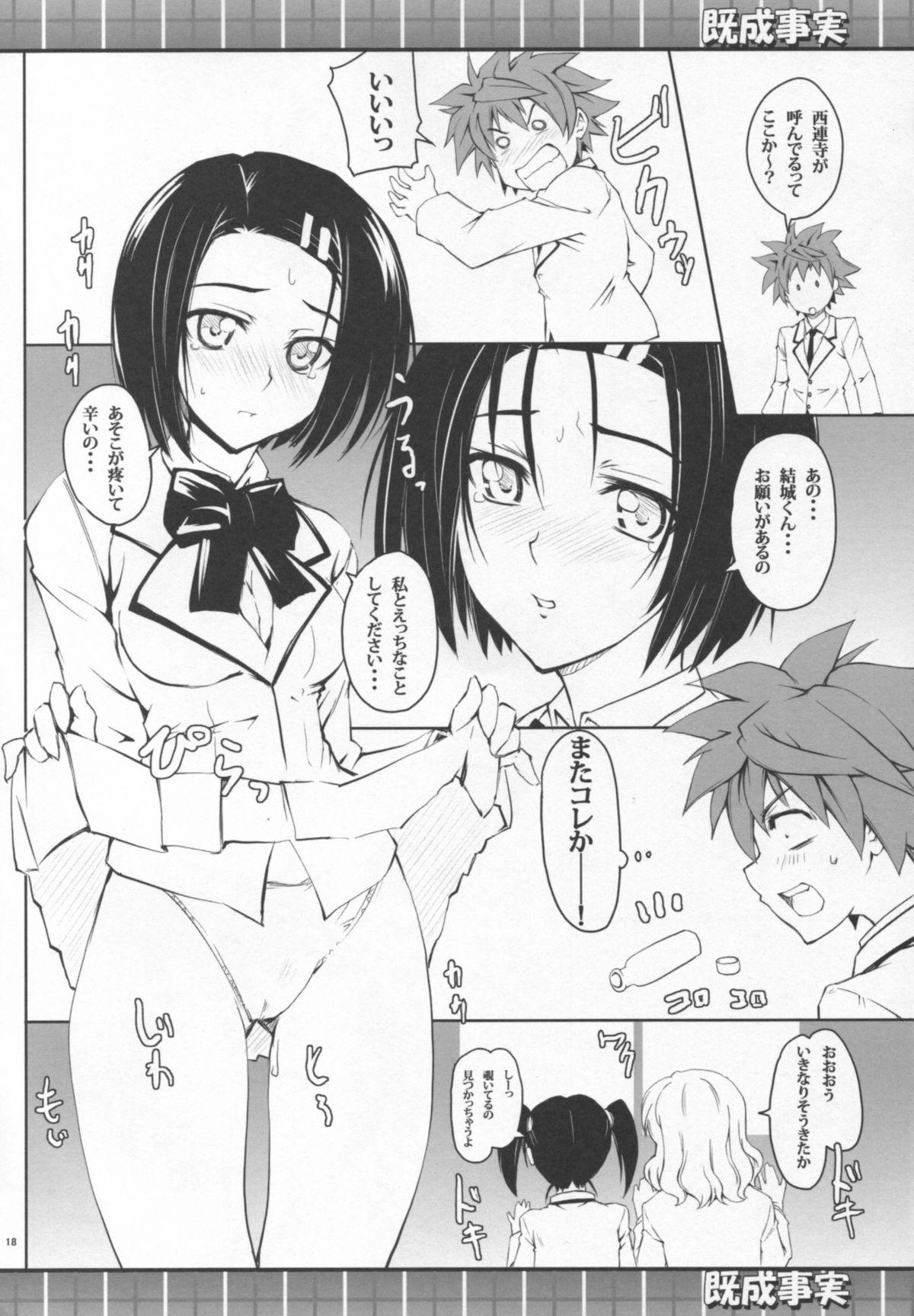 Kiseijijitsu 16
