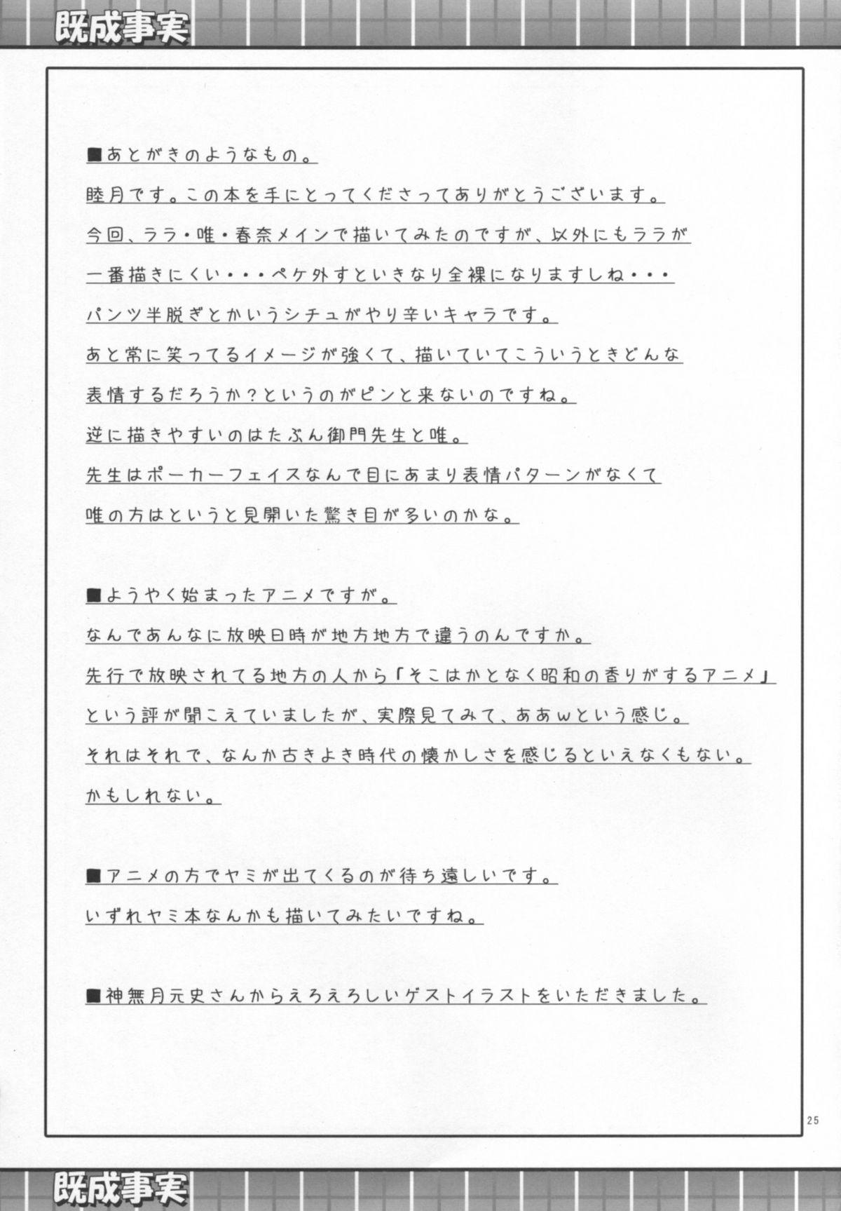 Kiseijijitsu 23