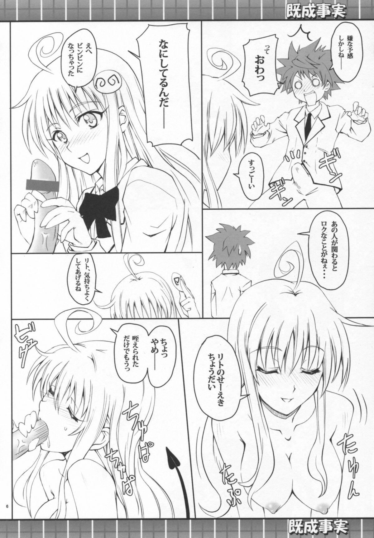 Kiseijijitsu 4