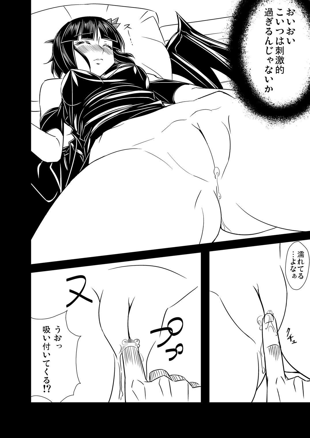 DarkCatch☆Precure 10