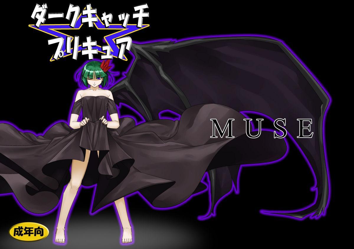 DarkCatch☆Precure 1