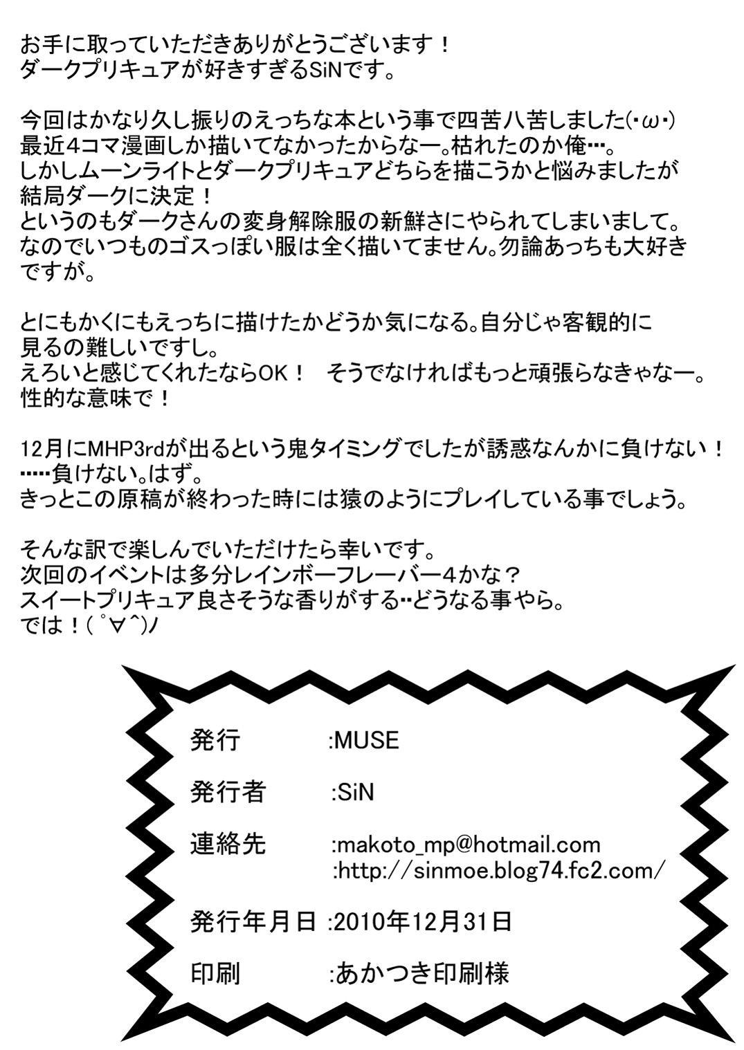 DarkCatch☆Precure 26