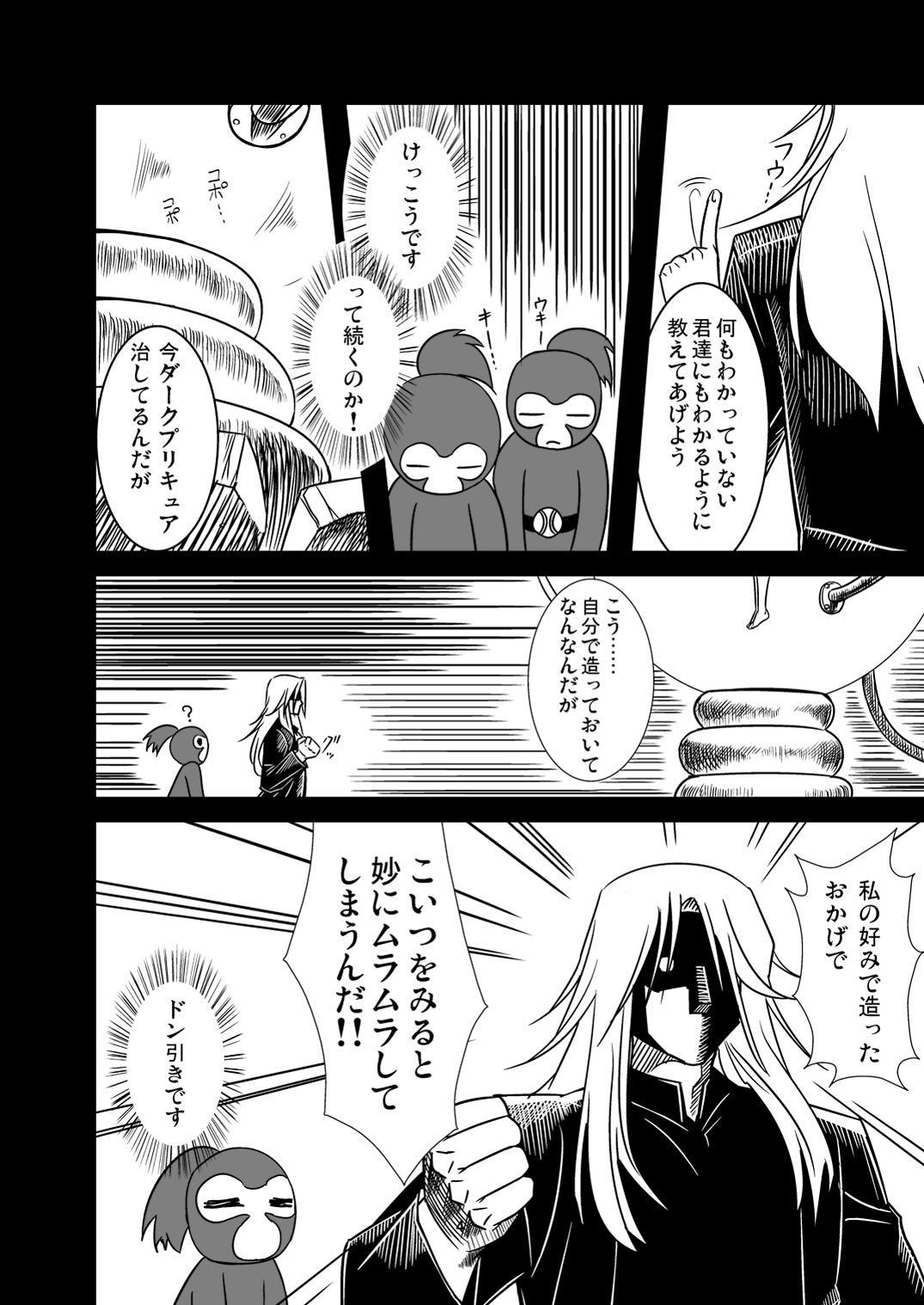 DarkCatch☆Precure 4