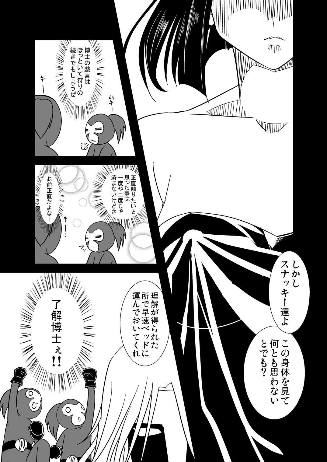 DarkCatch☆Precure 5