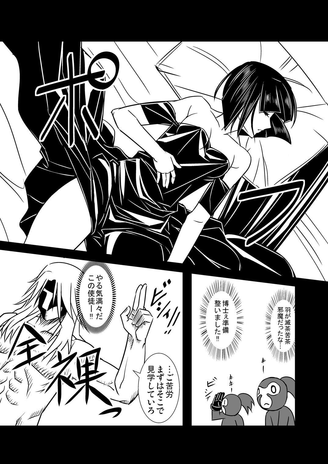 DarkCatch☆Precure 6