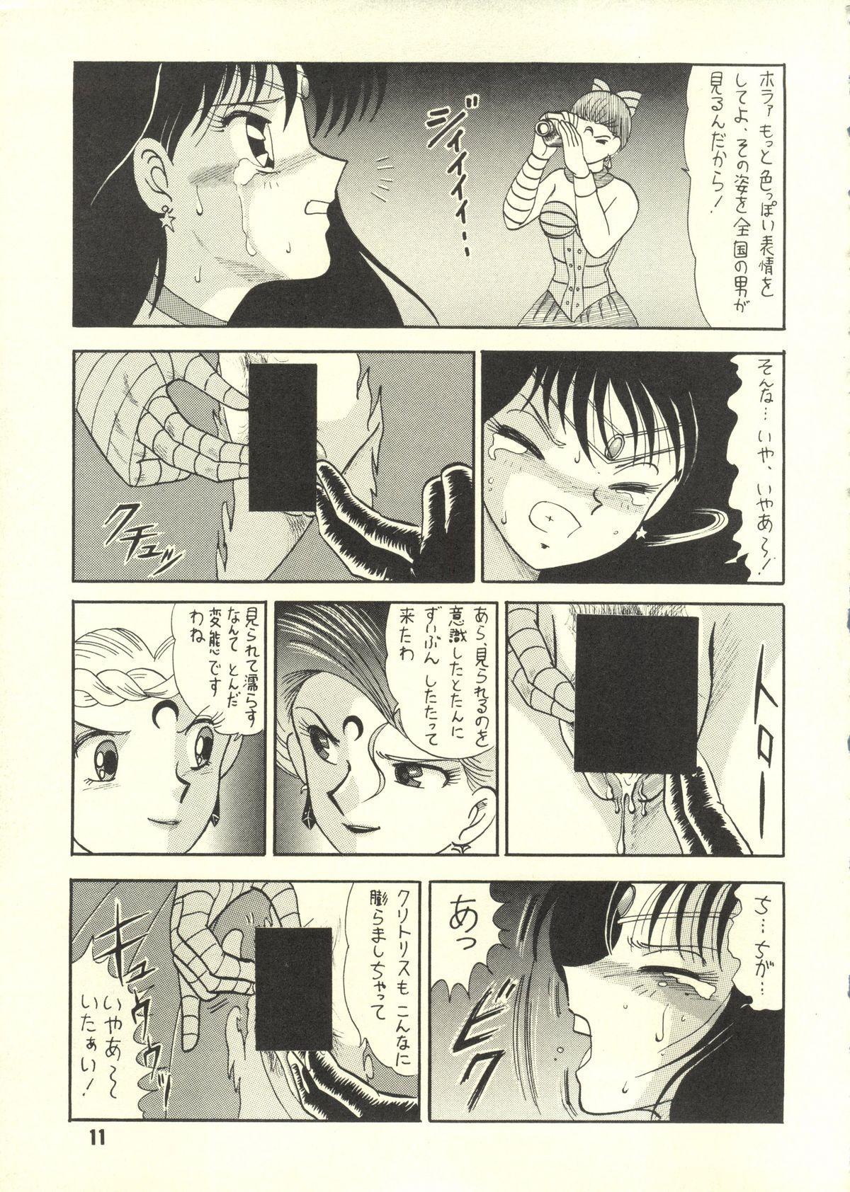 Sairoku hon 9