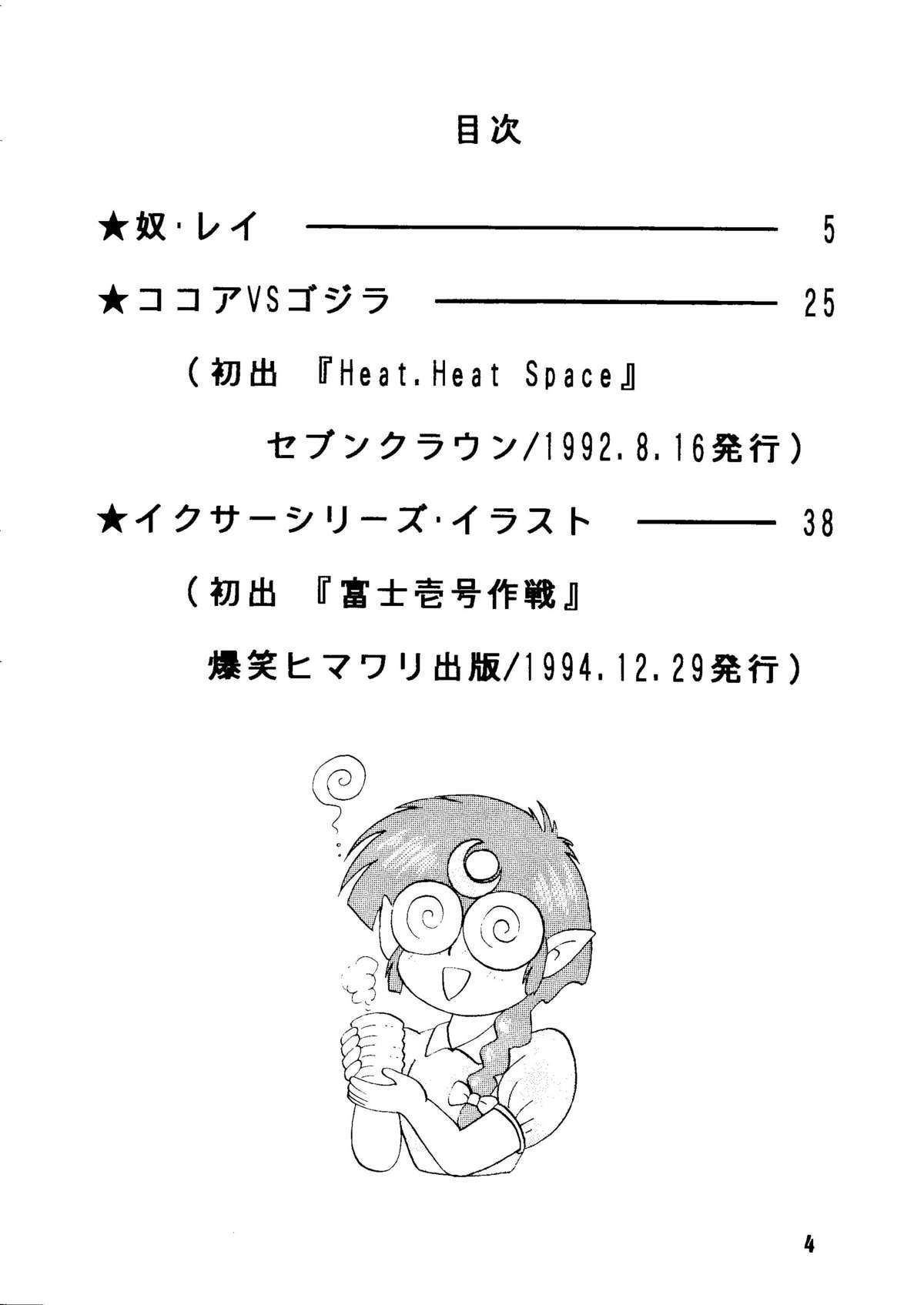 Sairoku hon 2