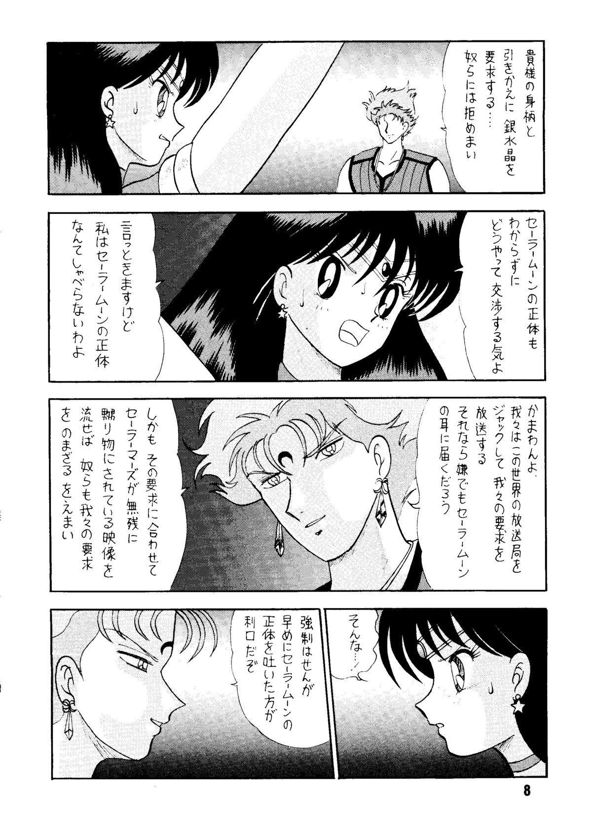 Sairoku hon 6