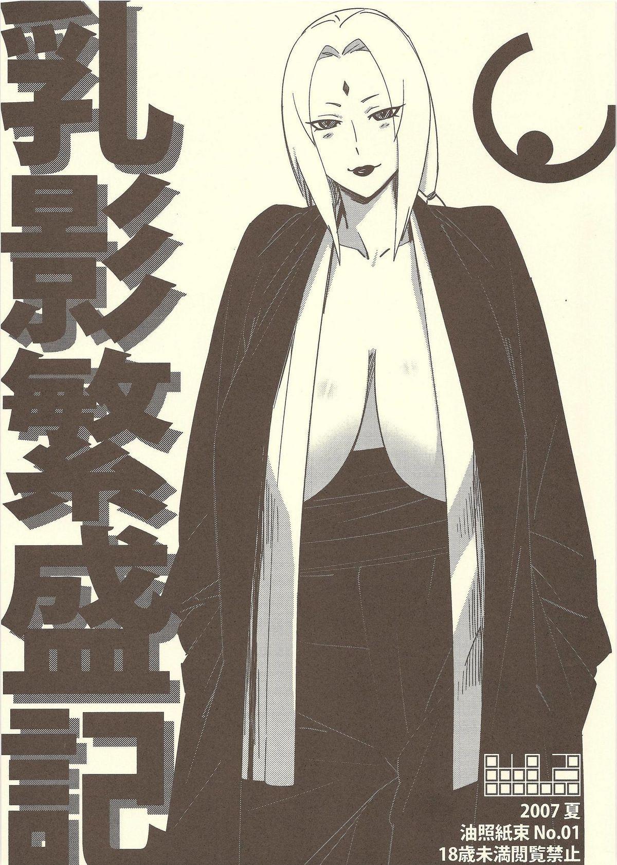 AbRAdEli kAMiTAbA No. 01 Chichikage Hanjouki 0