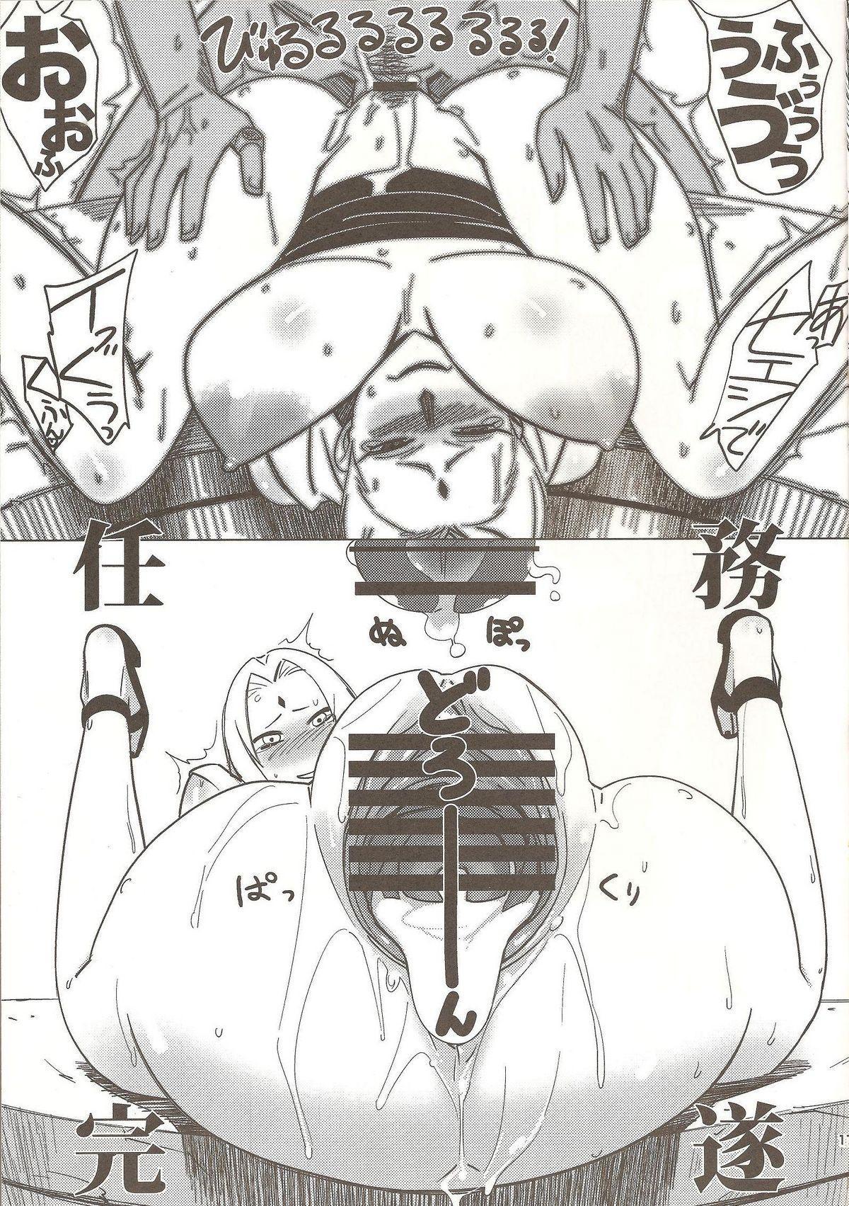 AbRAdEli kAMiTAbA No. 01 Chichikage Hanjouki 15