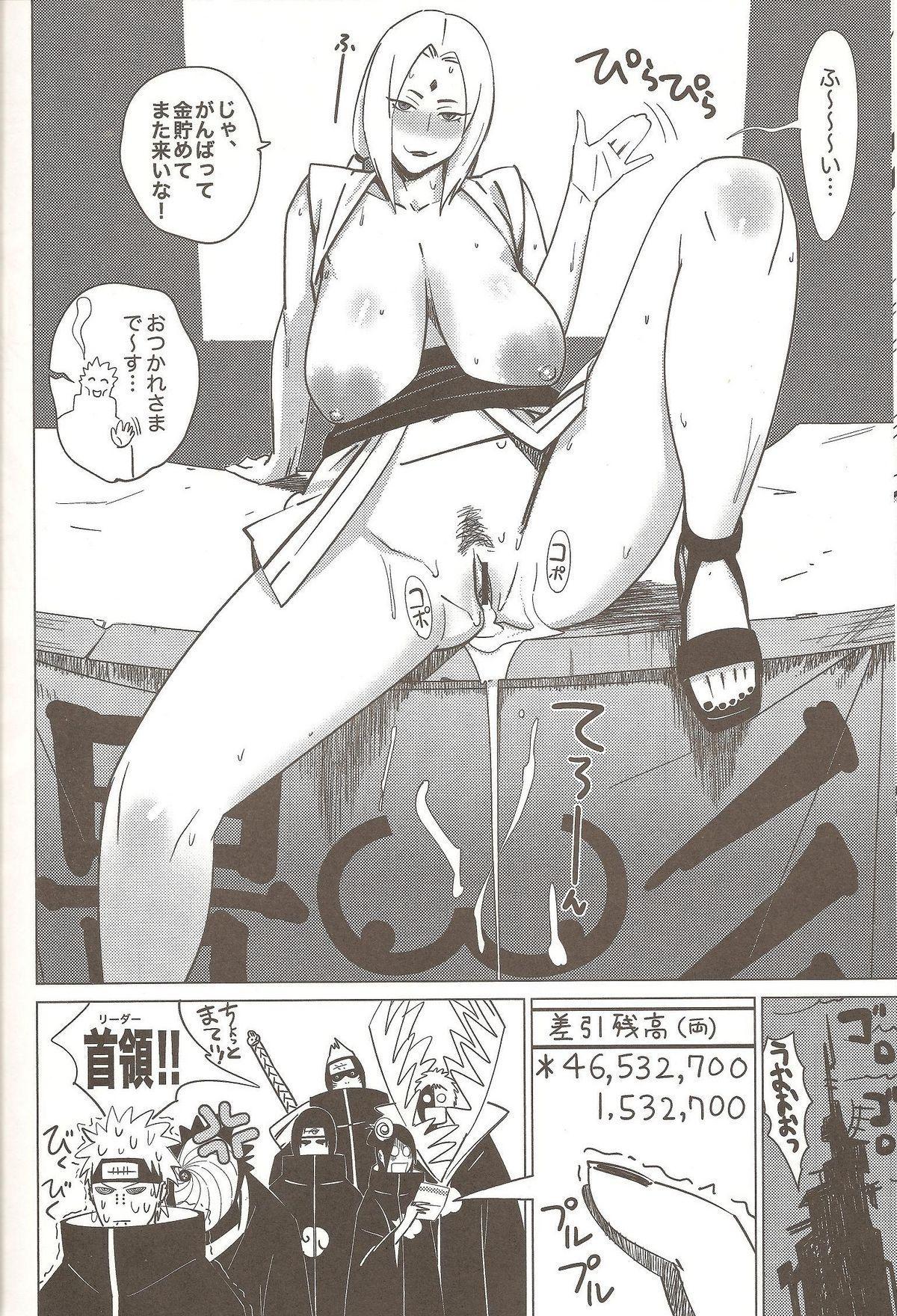 AbRAdEli kAMiTAbA No. 01 Chichikage Hanjouki 16