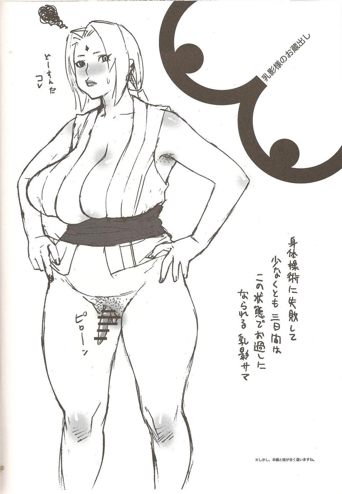 AbRAdEli kAMiTAbA No. 01 Chichikage Hanjouki 18