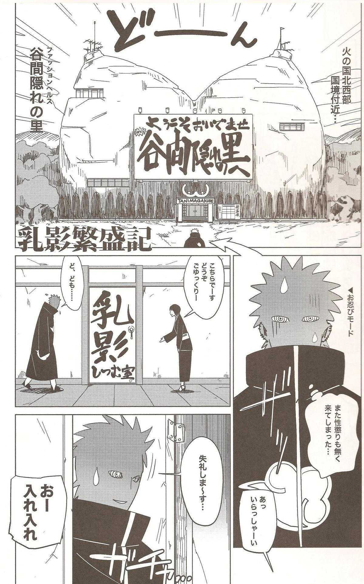 AbRAdEli kAMiTAbA No. 01 Chichikage Hanjouki 1