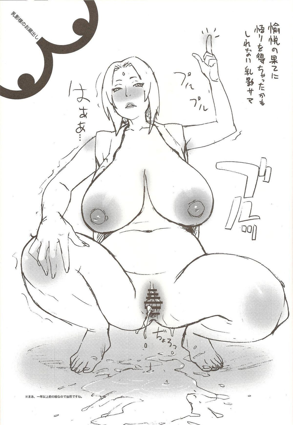 AbRAdEli kAMiTAbA No. 01 Chichikage Hanjouki 19