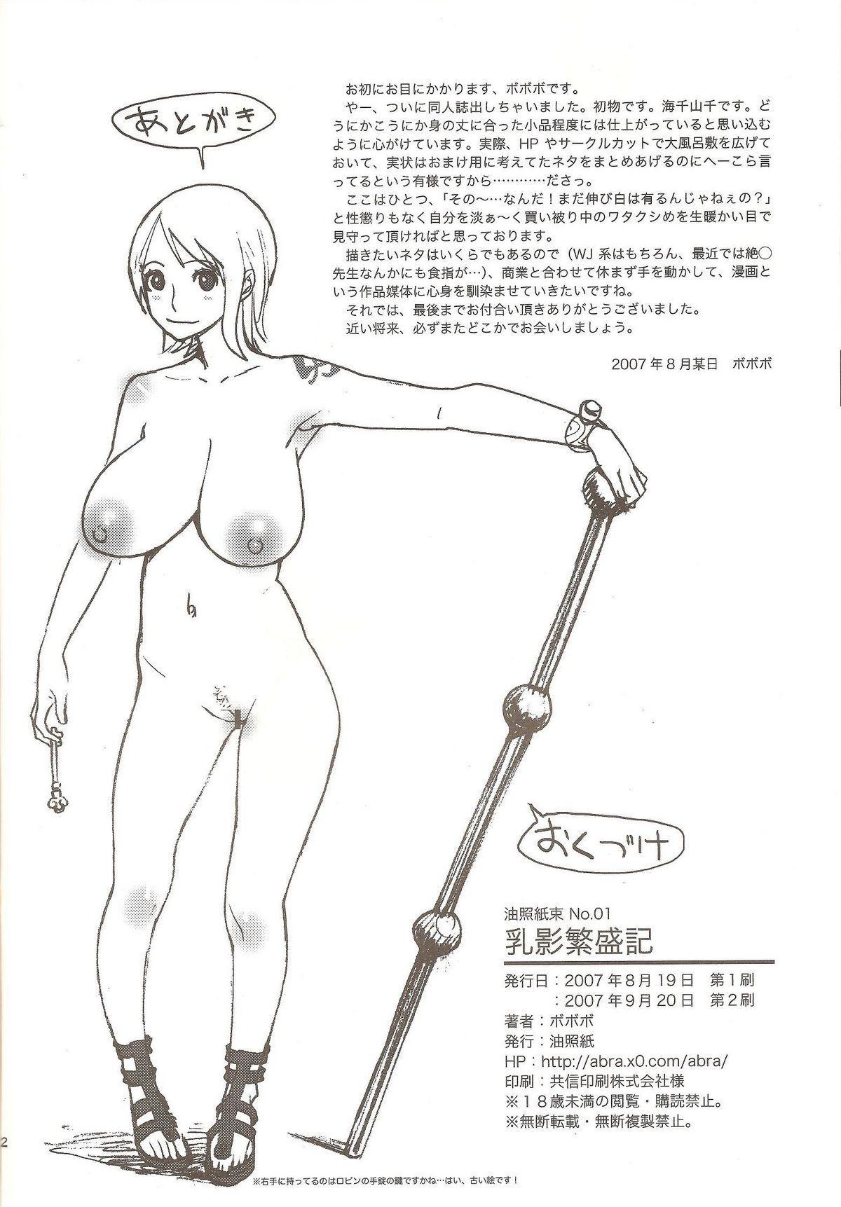 AbRAdEli kAMiTAbA No. 01 Chichikage Hanjouki 20