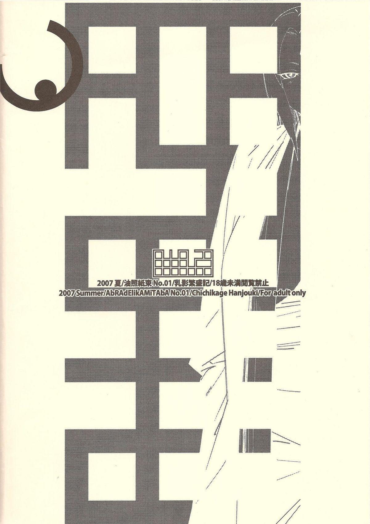 AbRAdEli kAMiTAbA No. 01 Chichikage Hanjouki 21