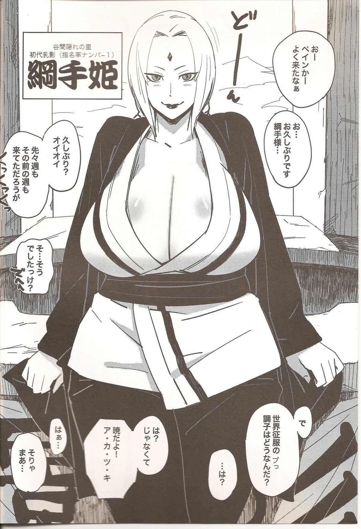 AbRAdEli kAMiTAbA No. 01 Chichikage Hanjouki 2