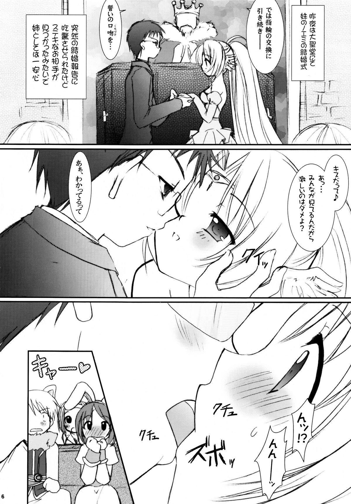 Lovely Poison 7 5
