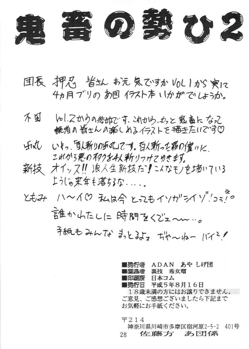Kichiku no zei hi 2 29