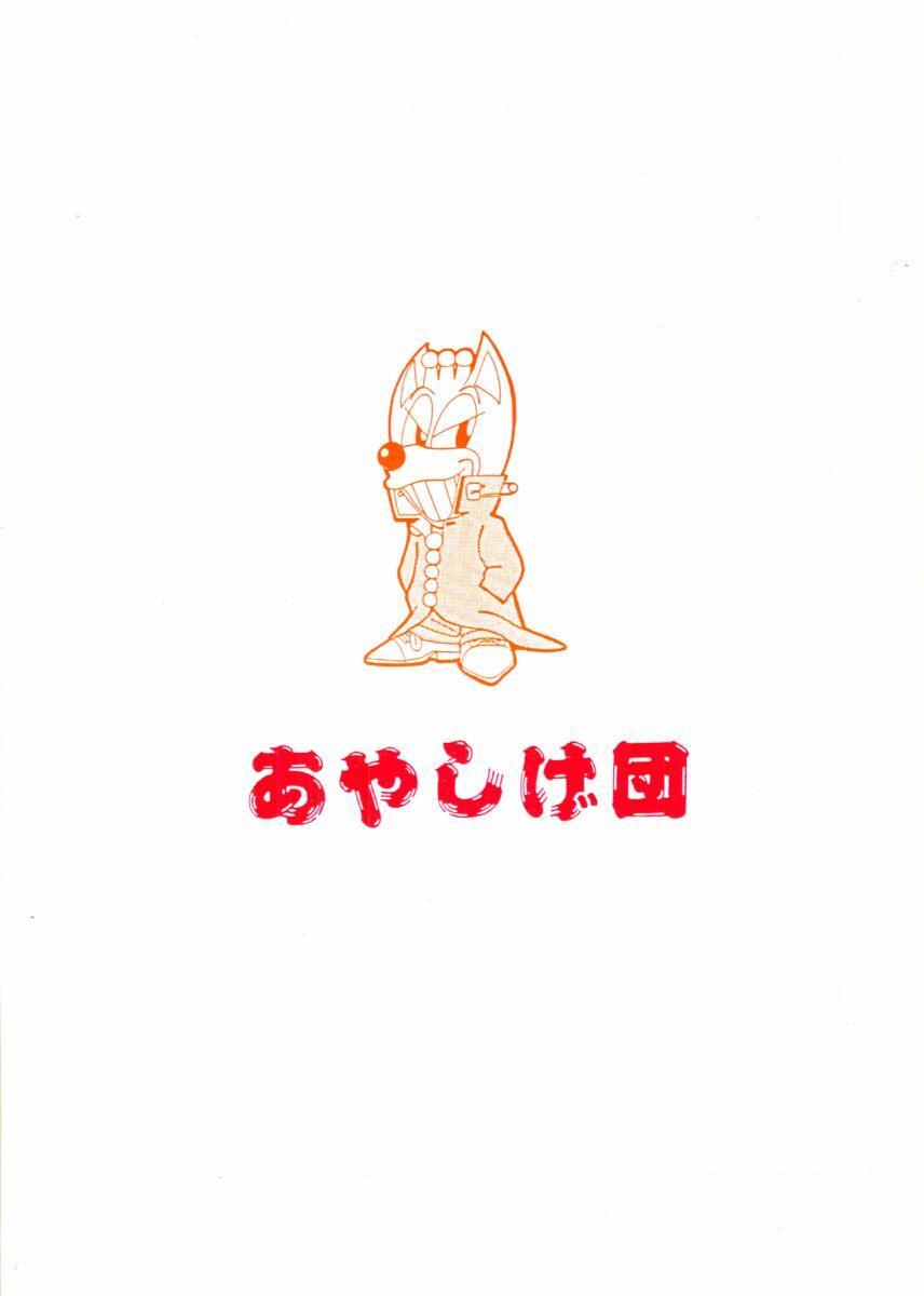 Kichiku no zei hi 2 30