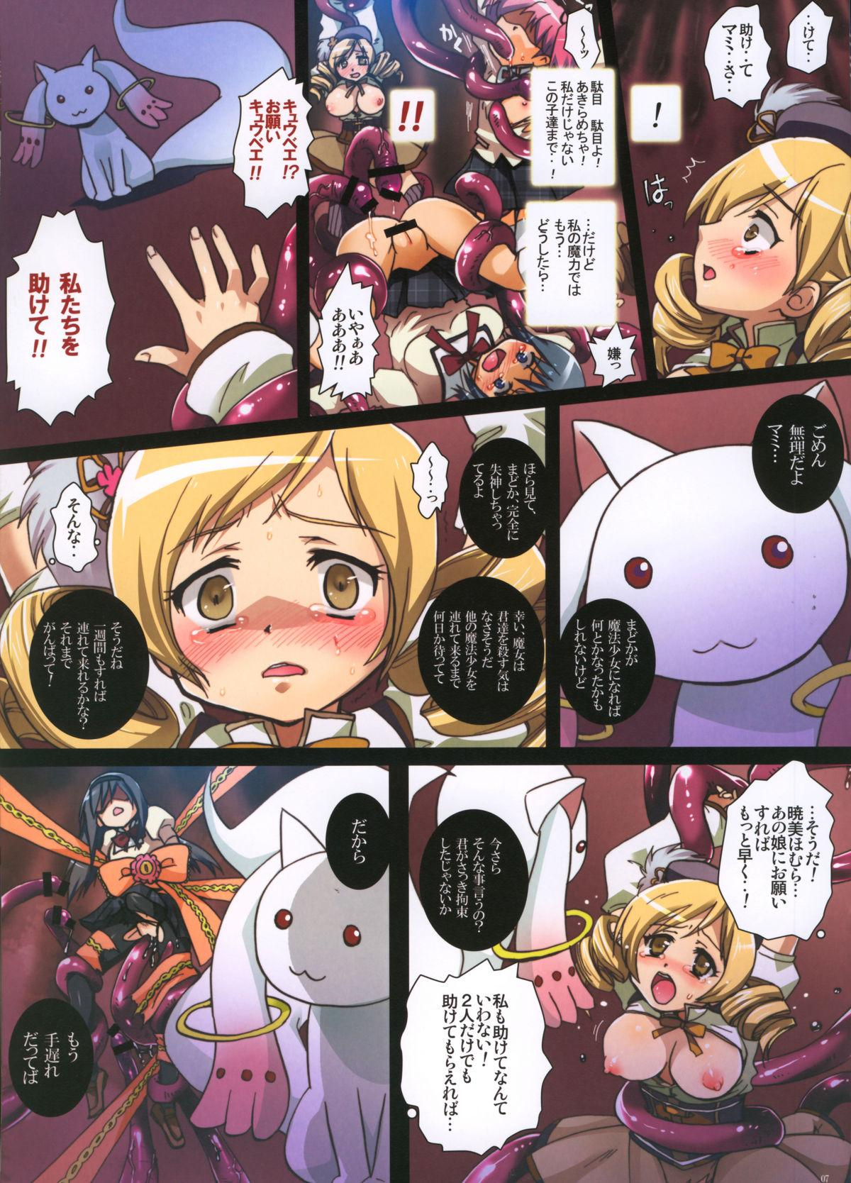 Magica★Cooking 6