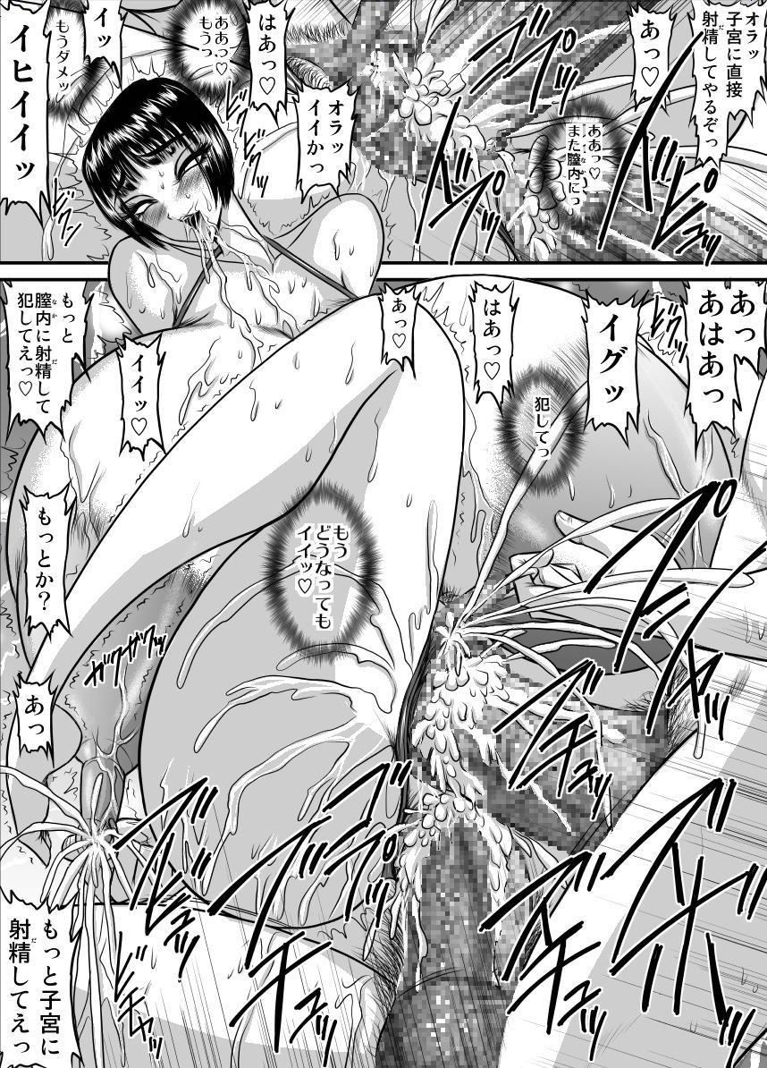 Bakunyu Onnakyoshi no nakadashi katei homon 10 8