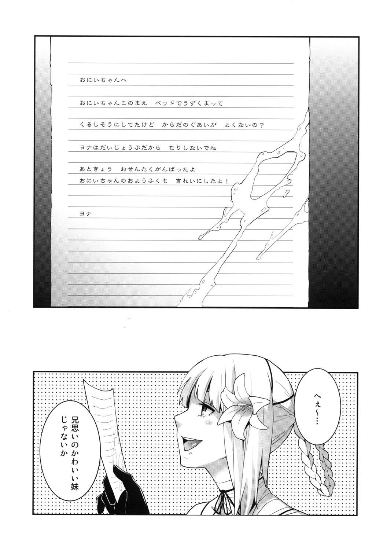 Futanari no Uta 3