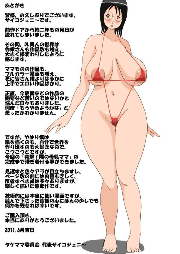 Totsugeki! Tonari no Bonyuu Mama 57