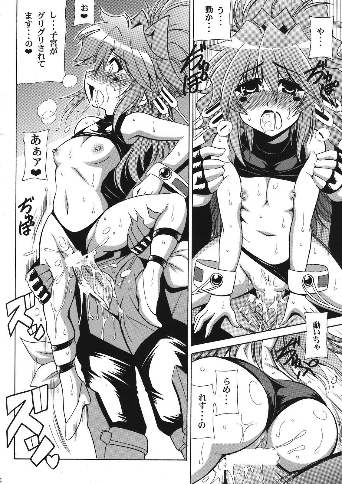 Akaki Hitomi ni Utsuru Mono 15