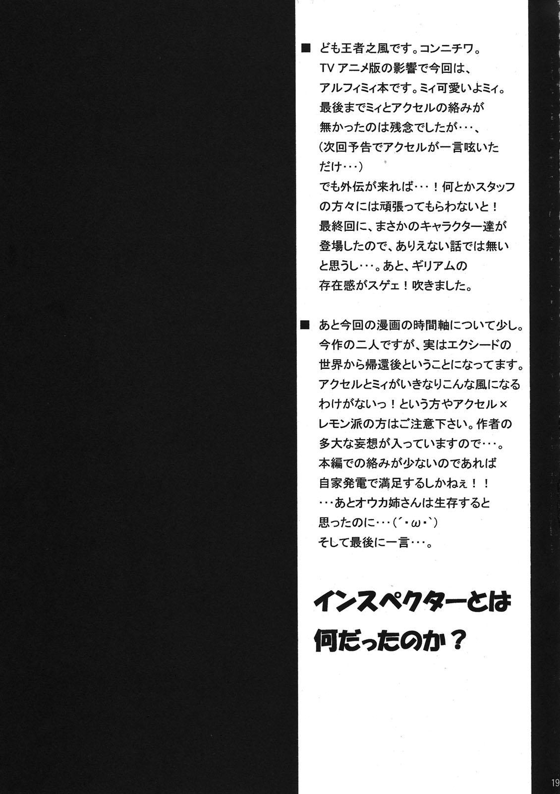 Akaki Hitomi ni Utsuru Mono 20