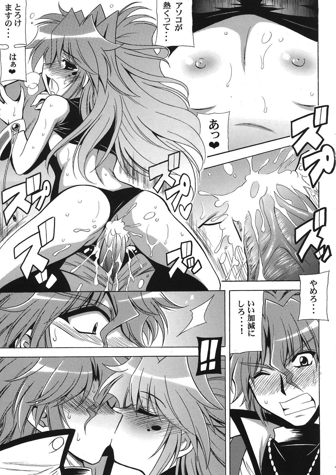 Akaki Hitomi ni Utsuru Mono 8