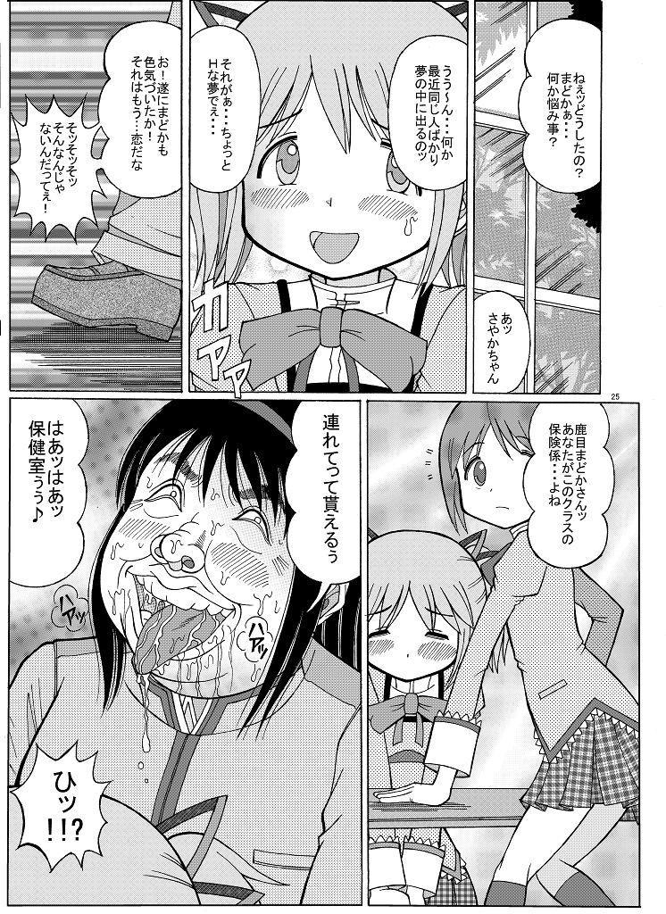 Madoka no Kakure Fan 24