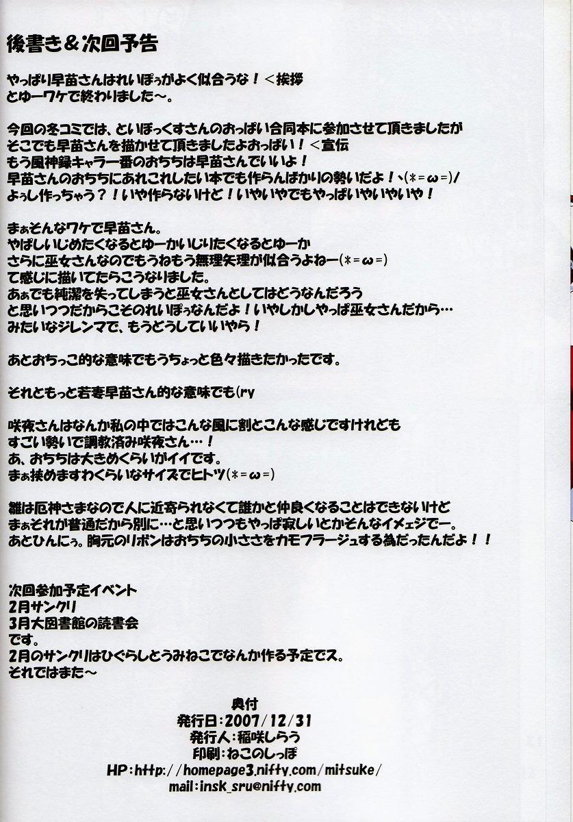 (C73) [Schwester (Shirau Inasaki) Rollin 27 (Touhou Project) 12