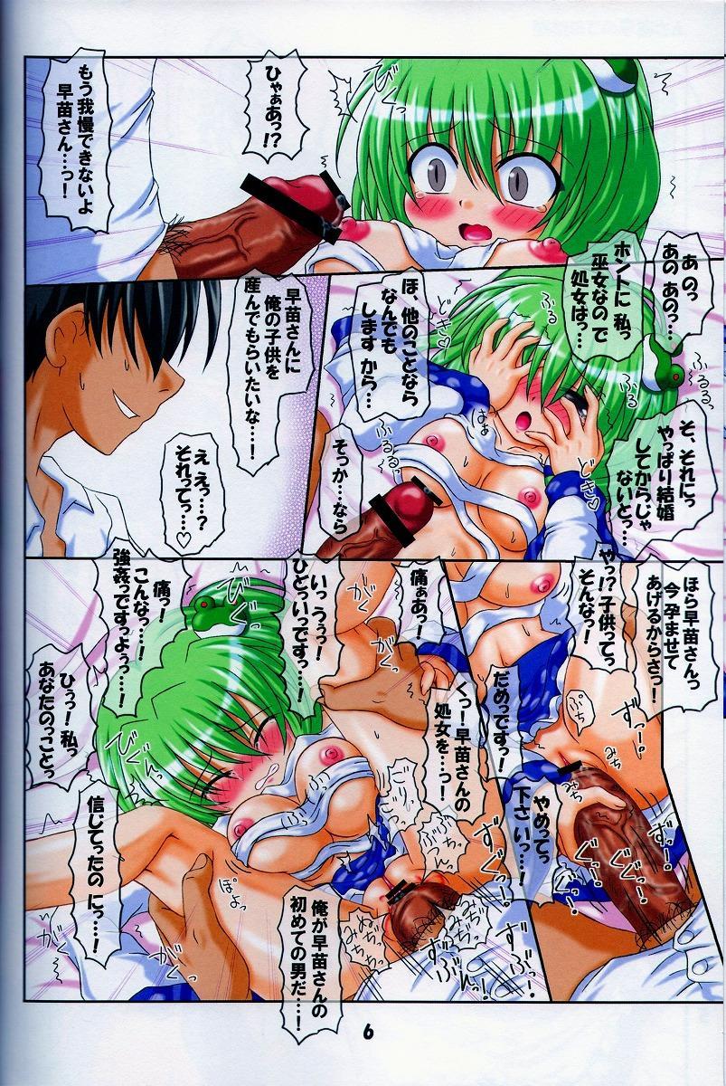 (C73) [Schwester (Shirau Inasaki) Rollin 27 (Touhou Project) 4