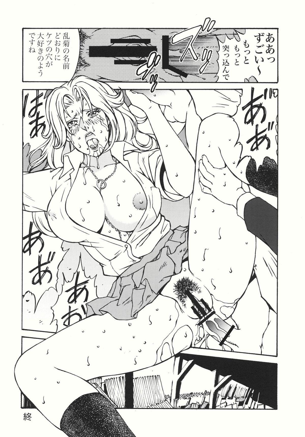 Rangiku-sama Makaritooru 11