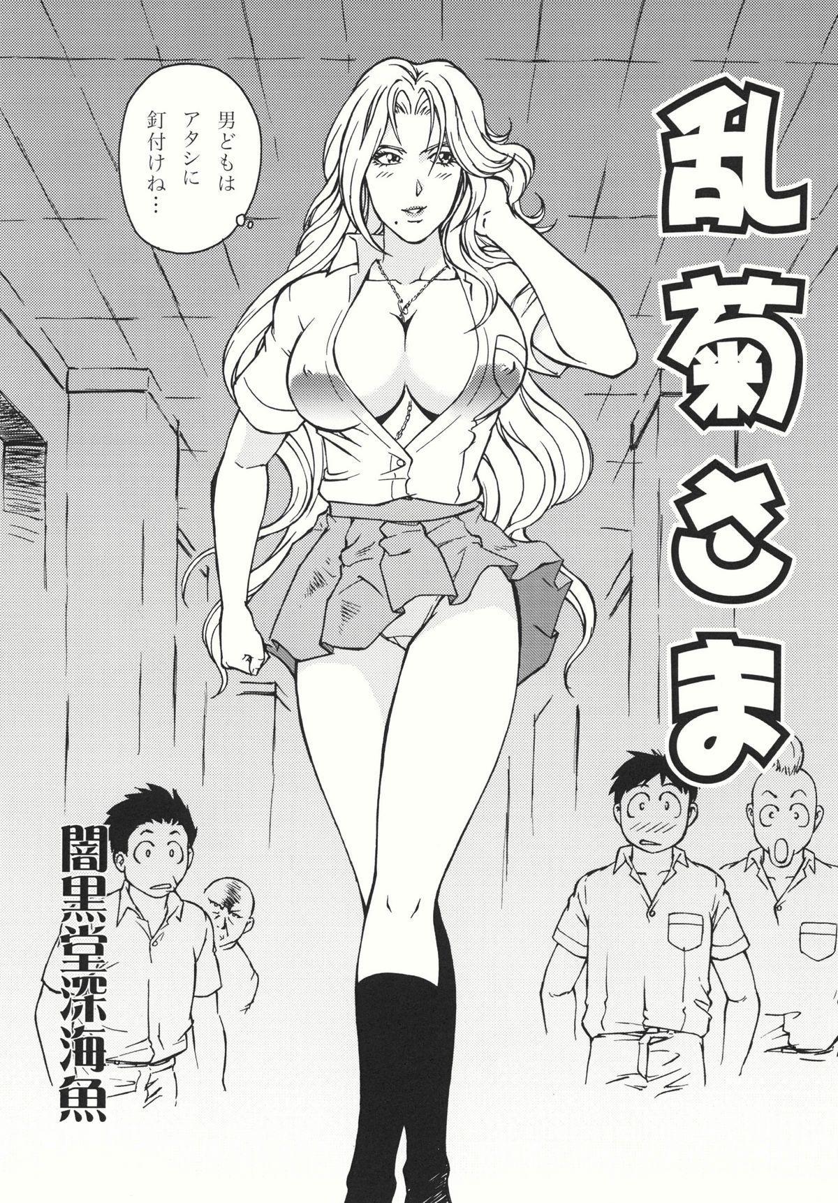 Rangiku-sama Makaritooru 13