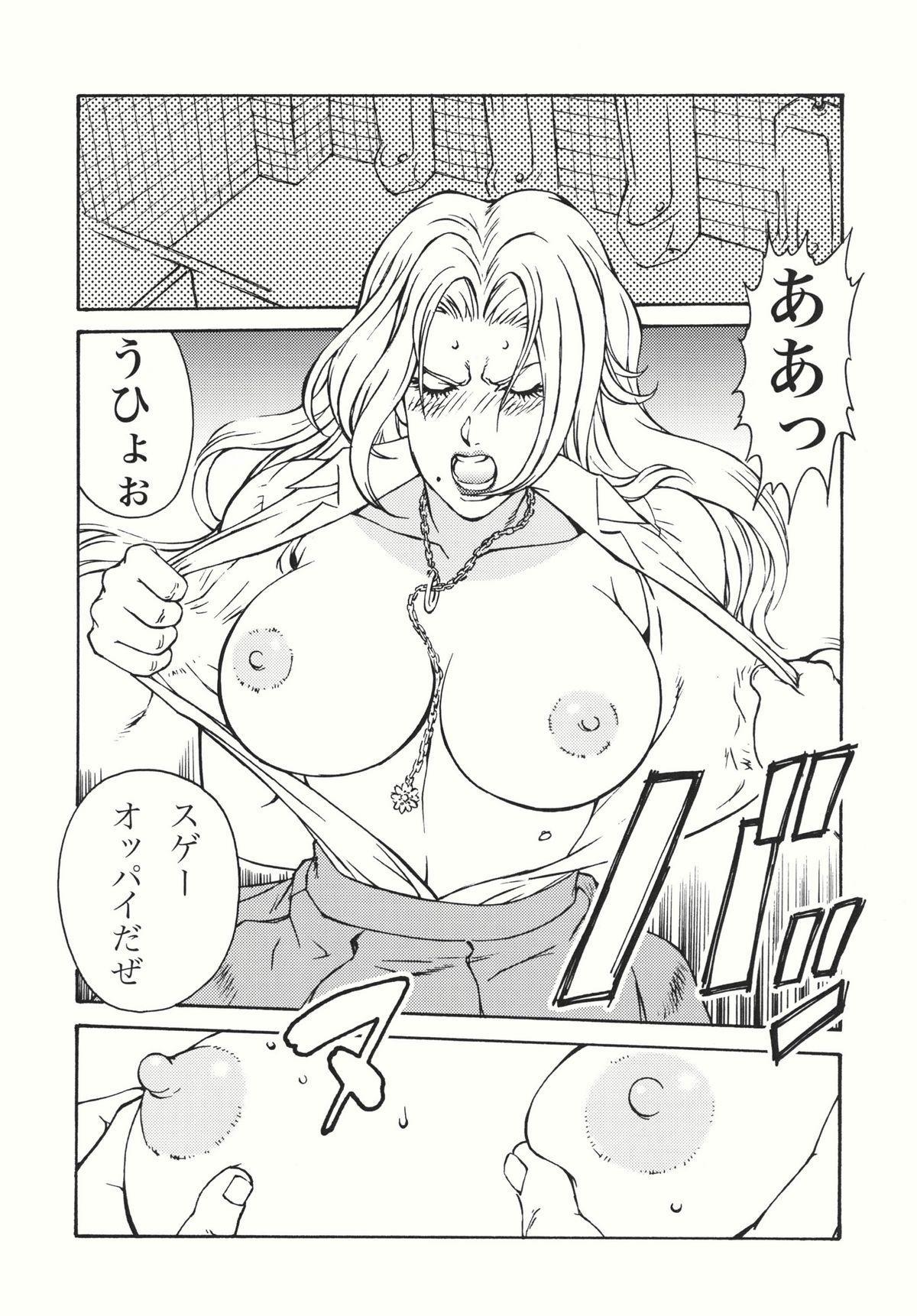 Rangiku-sama Makaritooru 15