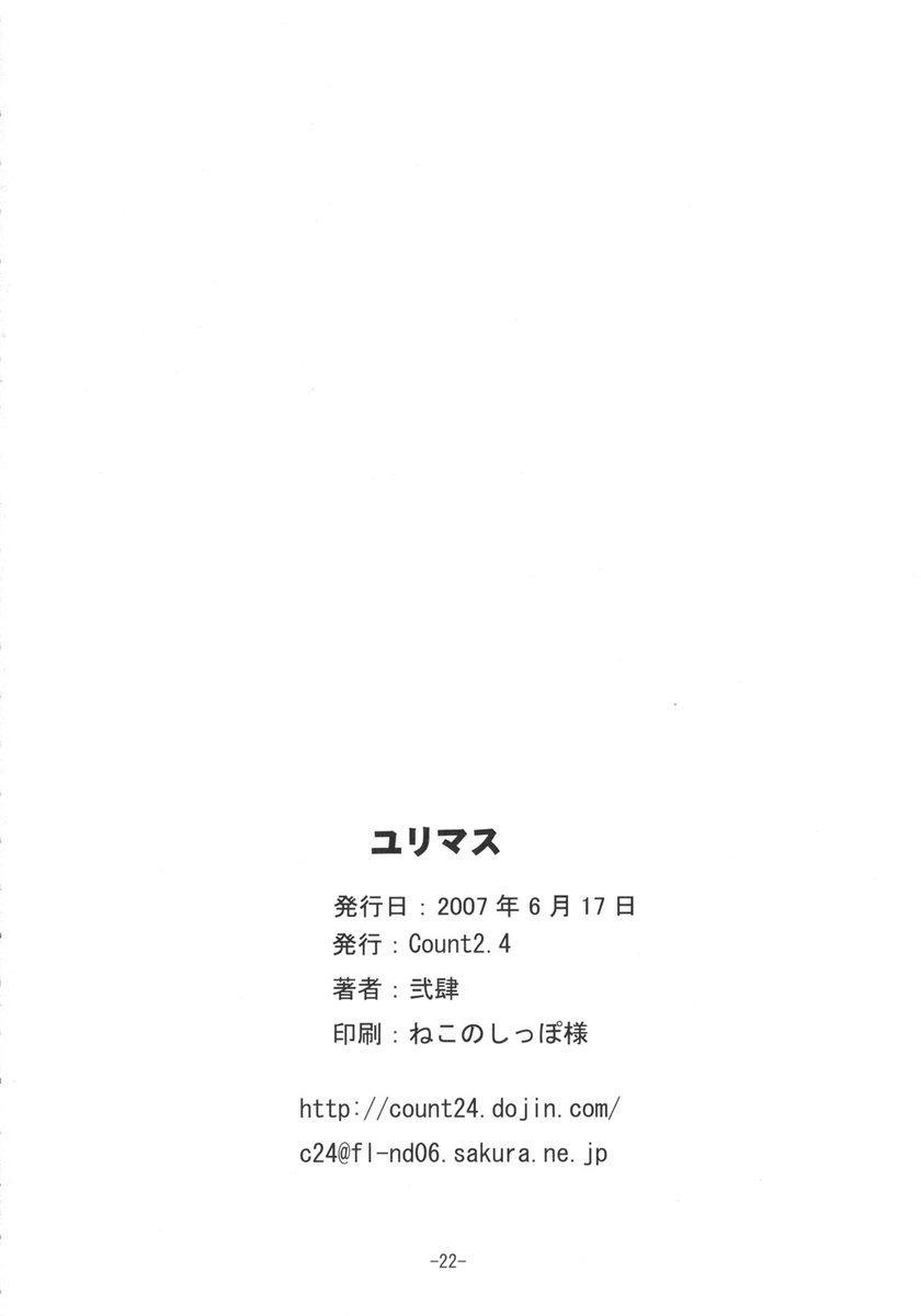 Yurimasu 20