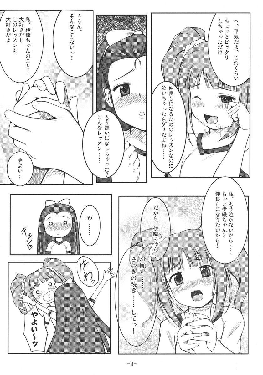 Yurimasu 7