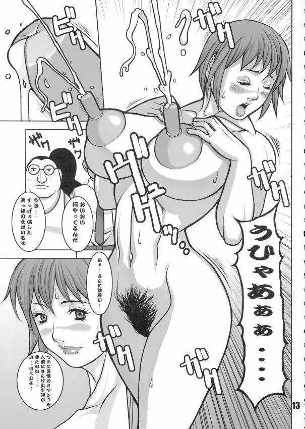 Nikushuu Musume 11