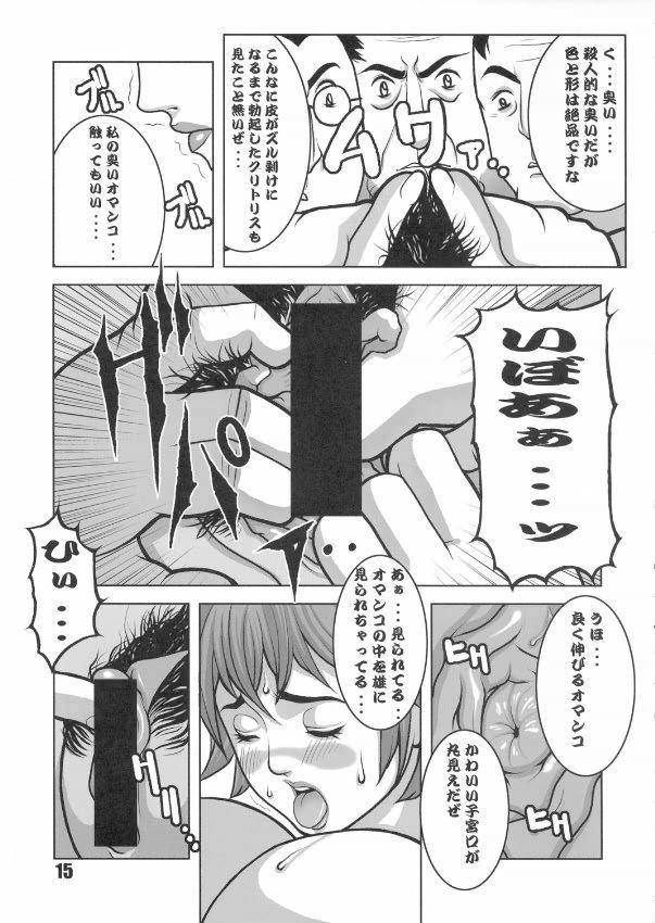 Nikushuu Musume 13