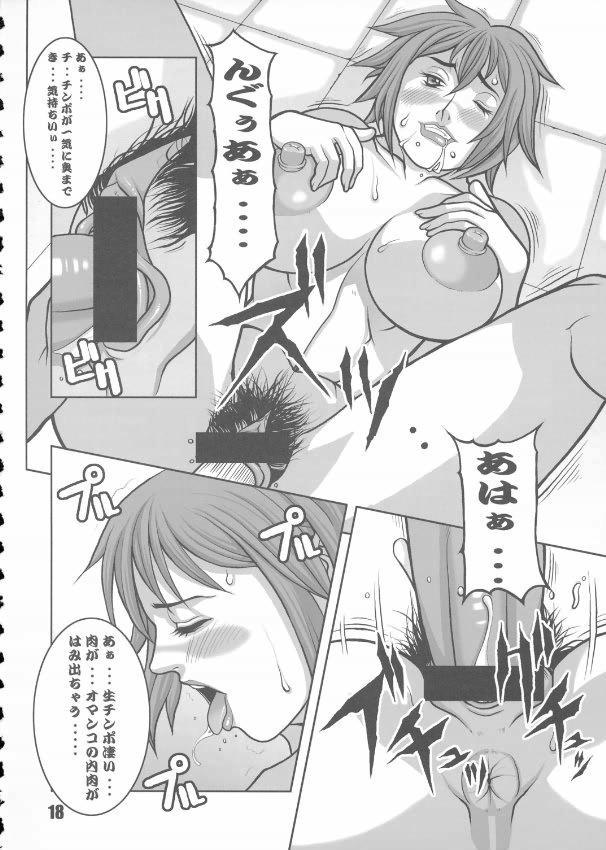 Nikushuu Musume 16