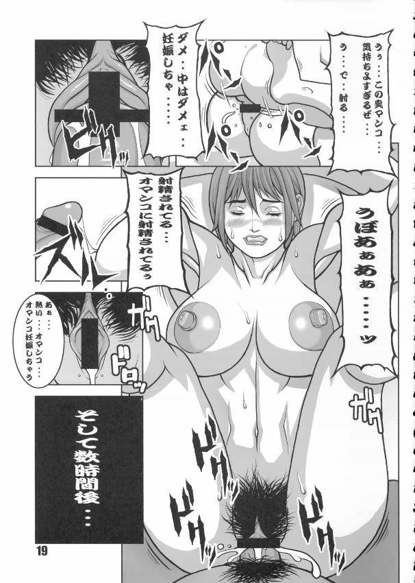 Nikushuu Musume 17